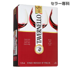 【誰でもワインP5倍 10/30限定】《箱ワイン》タヴェルネッロ ロッソ イタリア3L ボックスワイン BOX BIB バッグインボックス likaman_TAR 長S