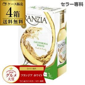 送料無料 《箱ワイン》フランジア ホワイト 3L×4箱ケース(4本入) 3,000ml ボックスワイン BOX ワインタップ BIB バッグインボックス 長S 大容量