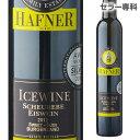 【20%OFF】ハーフナー アイスワイン キュヴェ [2012] 375ml ハーフ [オーストリア] [白ワイン] [極甘口] [アイスワイン]