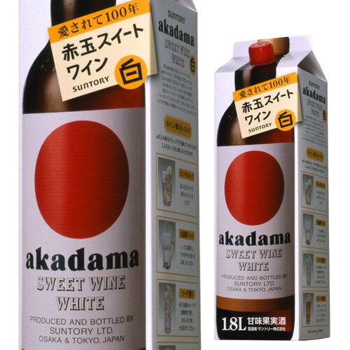 サントリー 赤玉 スイートワイン 白 1800ml[紙パック][1.8L][likaman_AKA] [likaman_AKW]