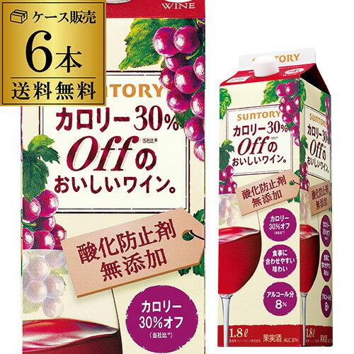送料無料 カロリー30%OFFのおいしいワイン(酸化防止剤無添加)赤パックケース (6本入) 紙パック likaman_MCA 長S likaman_COA 赤ワイン 大容量
