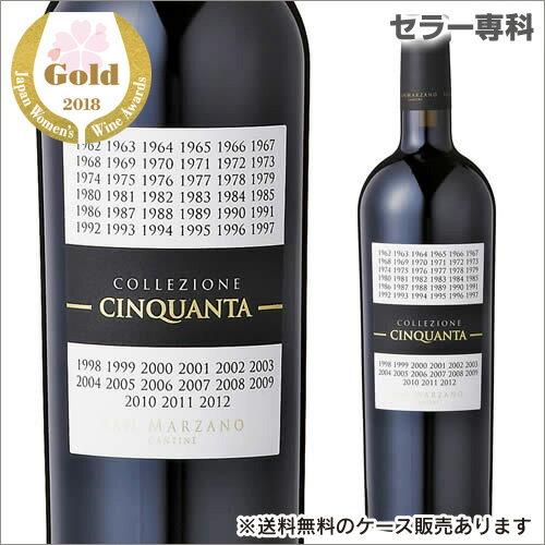 ※+2または+3キュヴェでのお届けコレッツィオーネ チンクアンタ NV 750ml サン マルツァーノ 50年に一度しか飲むことができない幻の赤ワイン イタリア プーリア 長S