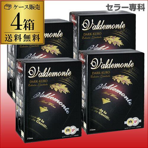 送料無料 箱ワイン バルデモンテ ダーク レッド 3L×4箱 スペイン 赤ワイン 辛口 ボックスワイン BOX BIB バッグインボックス 長S