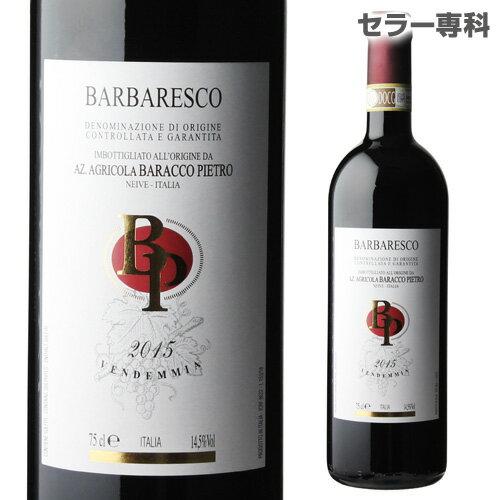 【50%OFF】バルバレスコ バラッコ ピエトロ 2015[イタリア] [赤ワイン]