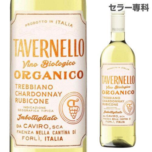 タヴェルネッロ オルガニコ トレッビアーノ シャルドネ白ワイン 辛口 イタリア 750mlオーガニックワイン 自然派ワイン ヴァンナチュール 長S