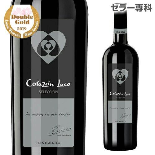 イニエスタ コラソン ロコ セレクションボデガ イニエスタ ワイン 赤ワイン 辛口 スペイン 750ml 長S
