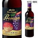 【マラソン中 最大777円クーポン】ボンルージュ プレミアム ペットボトル 赤 720ml 赤ワイン フルボディ 日本 辛口 長S