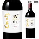 シャトー メルシャン 椀子 -まりこ- オムニス 2015 赤ワイン 長野県 日本ワイン 国産ワイン マリコヴィンヤード 辛口 …