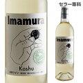 シャトー勝沼 Imamura Koshu 750ml 白ワイン やや甘口 日本ワイン 国産ワイン 長S