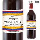 シャトー勝沼 2018年収穫 マスカットベリーA 720ml 赤ワイン 辛口 日本ワイン 国産ワイン 長S
