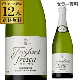 送料無料 フレシネ フレスカ フレッシュテイスト 750ml 12本入ケース スパークリングワイン 辛口 スペイン 長S YFNF