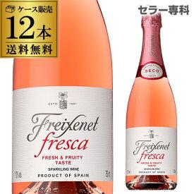 送料無料 フレシネ フレスカ ロゼ 750ml 12本入ケース スパークリングワイン 辛口 スペイン 長S YFNFR