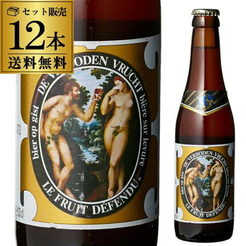 【ママ割5倍】ヒューガルデン 禁断の果実 アダムとイヴ330ml 瓶×12本【ケース(12本入)】【送料無料】[ベルギー][輸入ビール][海外ビール]