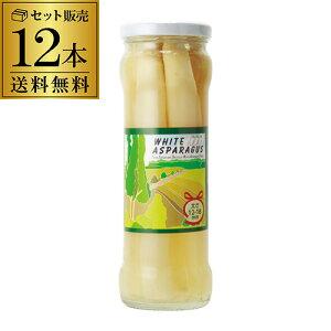 ホワイト アスパラガス 345g×12本 送料無料 瓶 水煮 ペルー white asparagus RSL