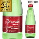 フェッラレッレ 天然スパークリングウォーター 330ml瓶 24本入 ケース販売 イタリア 海外名水 炭酸水 ミネラルウォーター シリカ フェラレーレ 長S