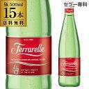 フェッラレッレ 天然スパークリングウォーター 500ml瓶 15本入 ケース販売 イタリア 海外名水 炭酸水 ミネラルウォーター シリカ フェラレーレ 長S
