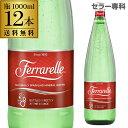 フェッラレッレ 天然スパークリングウォーター 1000ml瓶 12本入 ケース販売 イタリア 海外名水 炭酸水 ミネラルウォーター シリカ フェラレーレ 長S