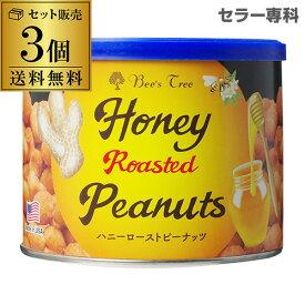 【エントリーP5倍 マラソン中】ハニーローストピーナッツ ビーズツリー 240g 3個 1個あたり550円(税別) アメリカ 賞味期限 2020/09/06 bee's tree honey roasted peanuts 同梱 長S