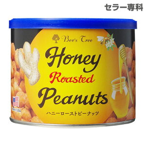 【誰でもP3倍 18〜20日】ハニーローストピーナッツ ビーズツリー 240g アメリカ 賞味期限 2020/09/06 bee's tree honey roasted peanuts 長S