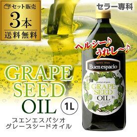 送料無料グレープシードオイル ペットボトル 1L×3本1本あたり880円スペイン ブエンエスパシオ Buen espacio grape seed oil PET 1000ml 長S