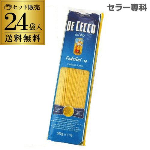 送料無料ディチェコ No.10 フェデリーニ 500g 24袋 ケース販売1袋あたり228円 正規輸入品ロングパスタ パスタ 輸入食材 輸入食品 ディ チェコ イタリアン 長S