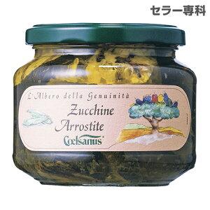ズッキーニ アッロスティーティ ひまわり油漬け 360g瓶