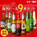 世界のビール9本詰め合わせセット【第23弾】[送料無料][ビールセット][瓶][海外ビール][輸入ビール][飲み比べ][長S]