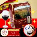 バルデモンテ・レッド LValdemonte Tempranillo スペイン ボックス 赤ワイン