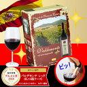 《箱ワイン》バルデモンテ レッド 3LValdemonte Tempranilloスペイン ボックスワイン BOX 赤ワイン 辛口 BIB バッグインボックス 長S