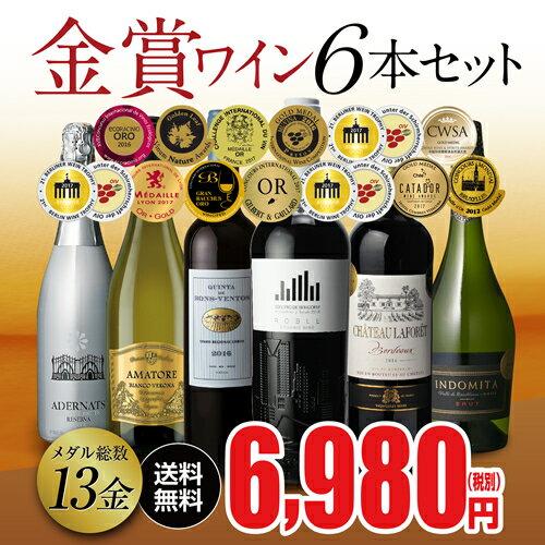送料無料 全て金賞!バラエティワイン6本セット 金賞ワインセット 長S
