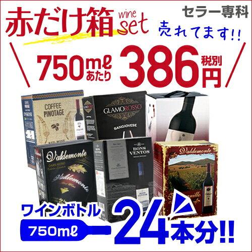 送料無料 《箱ワイン》6種類の赤箱ワインセット77弾!【セット(6箱入)】赤ワイン セット ボックスワイン BOX BIB 長S 赤ワインセット