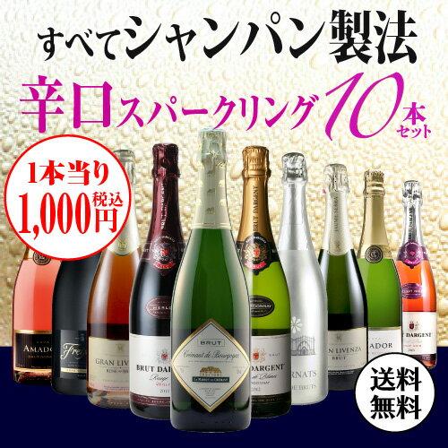 全てシャンパン製法!特選 辛口スパークリングワイン10本セット10弾【送料無料】[ワインセット][スパークリングワイン]