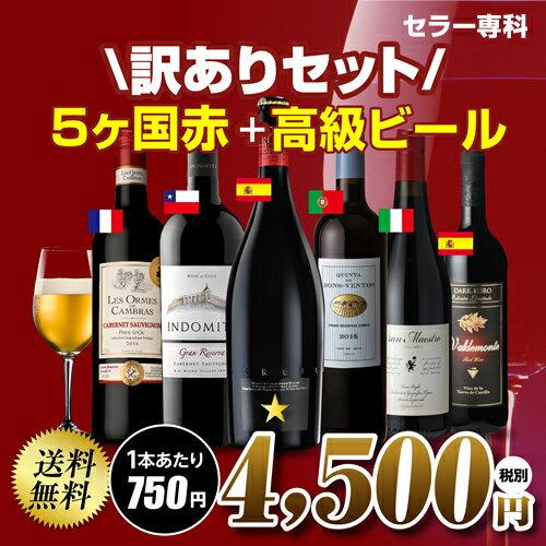 送料無料 訳ありセット 6,532円→4,860円高級ビール(イネディット)入り!5ヶ国 極旨赤ワイン5本セット 26弾ワインセット クリアランス 長S