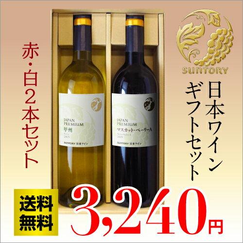 送料無料 日本ワイン 赤白ワイン2本セットジャパンプレミアム甲州/マスカットベーリーA 各1本ギフト