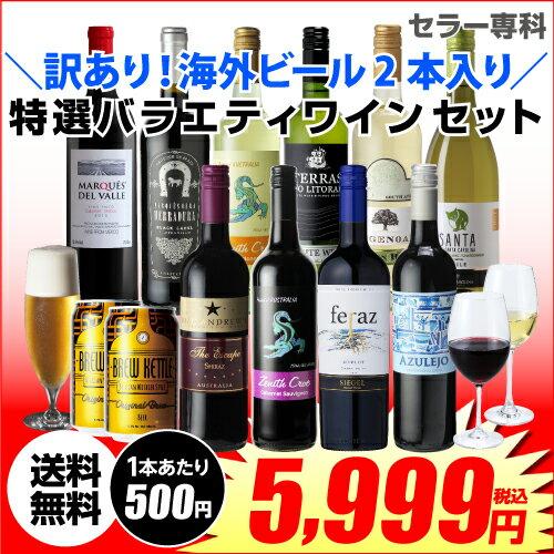 送料無料 訳あり セット 10,523円→5,999円海外ビール2本入り!特選バラエティ ワイン 10本セット26弾 (合計12本)長S 同梱不可