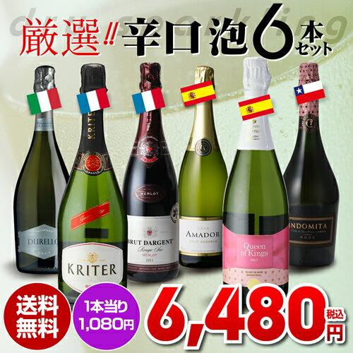 送料無料 厳選辛口泡(スパークリング)6本セット 75弾ワインセット スパークリングワイン スパークリングワインセット