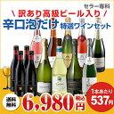 【訳ありセット】10,824円→6,980円高級ビール4本入り!泡だけ特選ワイン9本セット(合計13本) 12弾【送料無料】[長S]