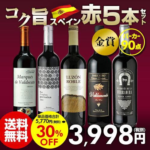 超コスパ!パーカー90点高評価&金賞ワインてんこ盛り!スペイン赤ワイン5本セット 5弾【送料無料】[ワインセット][赤ワイン セット][長S]