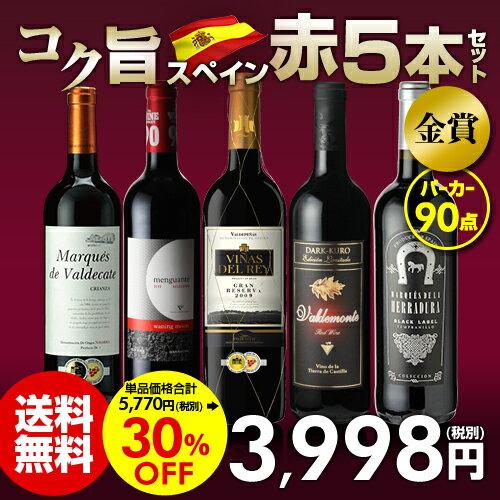 送料無料 超コスパ!パーカー90点高評価&金賞ワインてんこ盛り!スペイン赤ワイン5本セット 6弾ワインセット 赤ワイン セット 長S