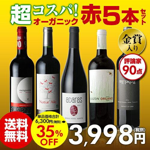 送料無料 超コスパ!金賞、パーカー90点!オーガニック赤ワイン5本セット 6弾ワインセット 赤ワイン セット 長S自然派ワイン ヴァンナチュール