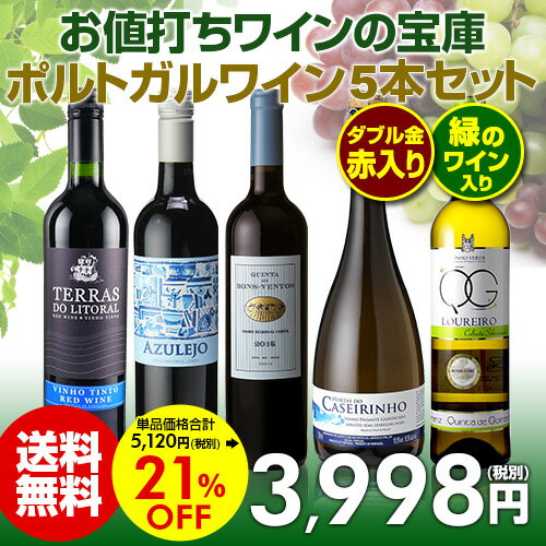 送料無料 ダブル金赤入り&緑のワイン入り!お値打ちワインの宝庫ポルトガルワイン5本セット