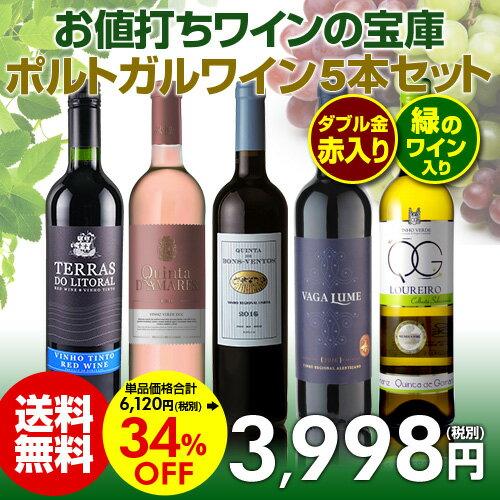 【必ずP3倍 72H限定】送料無料 ダブル金赤入り&緑のワイン入り!お値打ちワインの宝庫ポルトガルワイン5本セット 長S