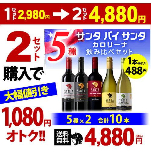 送料無料 サンタ バイ サンタカロリーナ 飲み比べ5種セット×2セット 10本セットワインセット 長S 赤ワイン