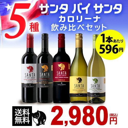 送料無料 サンタ バイ サンタカロリーナ 飲み比べ5種セットワインセット 長S 赤ワイン