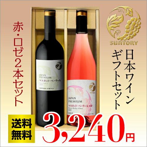 送料無料 ワインギフト 2本日本ワイン2本セット(赤/ロゼ 各1本)ジャパンプレミアム マスカットベーリーA/マスカットベーリーAロゼワインセット