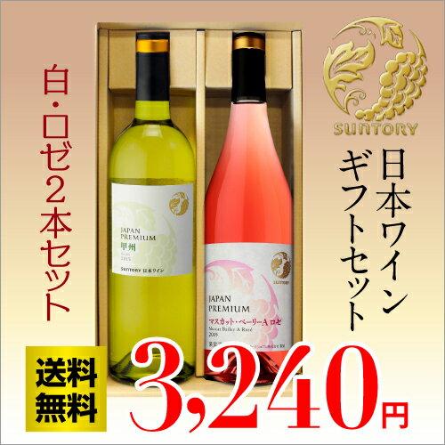 送料無料 ワインギフト 2本日本ワイン2本セット(ロゼ/白 各1本)ジャパンジャパンプレミアム 甲州/マスカットベーリーAロゼワインセット ギフト