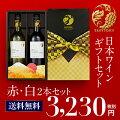 【マラソン中誰でも3倍】[ワインギフト2本]日本ワイン赤白ワインセット送料無料ジャパンプレミアム甲州/マスカットベーリーA各1本[母の日]