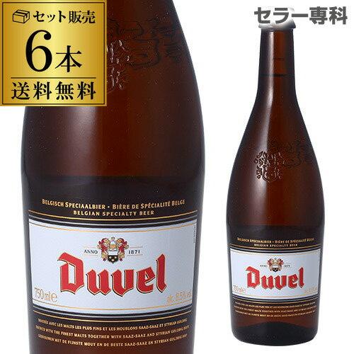【ママ割5倍】【6/28以降発送予定】送料無料 デュベル 750ml 瓶 6本 Duvel 輸入ビール 海外ビール ベルギー 長S