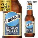 ブルームーン355ml 瓶×24本 アメリカ 輸入ビール 海外ビール クラフトビール 白ビール ホワイトエール blue moon