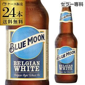 メーカー希望価格の38%OFF!賞味期限2020/1/13の訳あり品 在庫処分 アウトレットブルームーン355ml 瓶×24本 アメリカ 輸入ビール 海外ビール クラフトビール 白ビール ホワイトエール blue moon